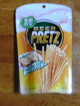 ぷりっつガーリックバター味.JPG