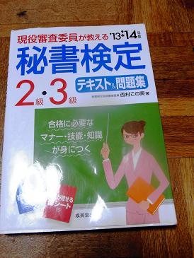 秘書検定.JPG