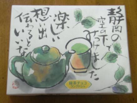 緑茶ラングドシャ.JPG