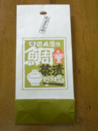 鯛茶漬け.JPG