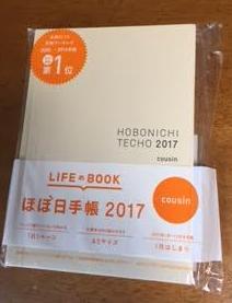ほぼ日手帳2017.JPG